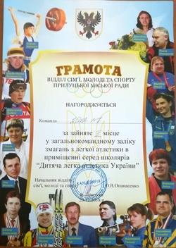Дитяча легка атлетика України